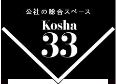 公社の総合スペース Kosha33